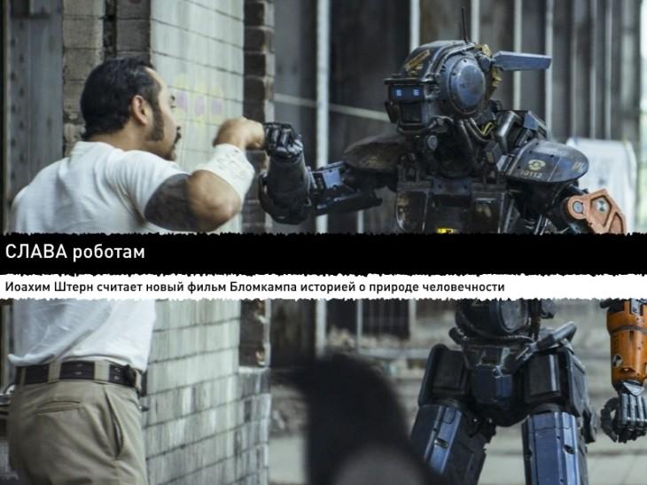 robot-po-imeni-chappi-nil-