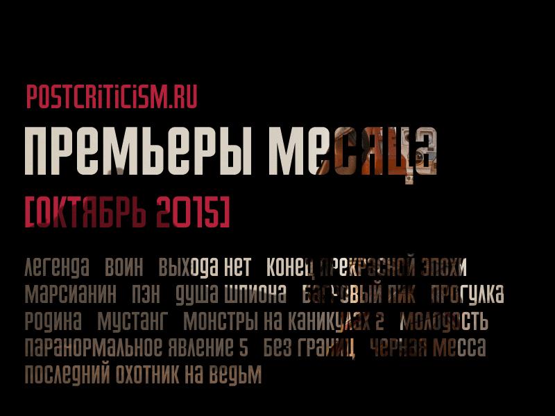 Кинопремьеры октября 2015