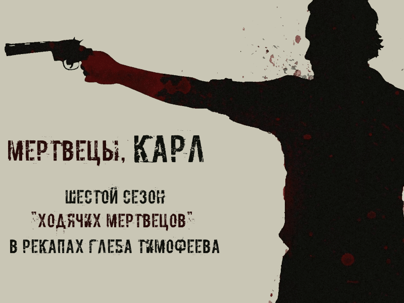"""""""Ходячие мертвецы"""", 6 сезон"""
