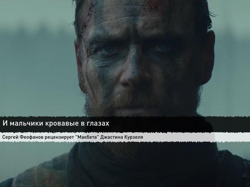 """""""Макбет"""", Джастин Курзель"""