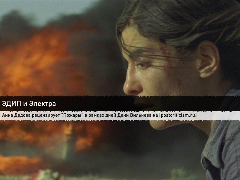 """""""Пожары"""", Дени Вильнев"""