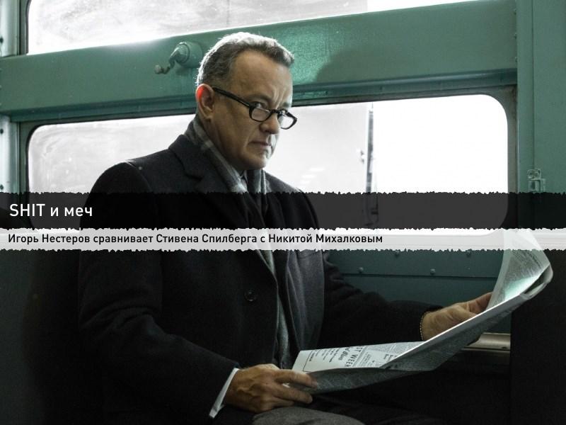 """""""Шпионский мост"""", Стивен Спилберг"""