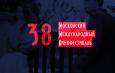 Превью XXXVIII ММКФ