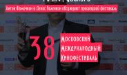 ММКФ-2016