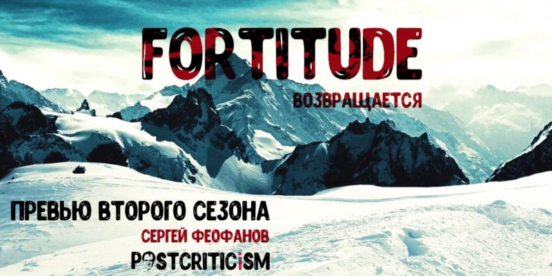 """""""Фортитьюд"""", Postcriticism"""