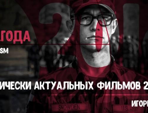 Итоги года: 11 политически актуальных фильмов 2016 года