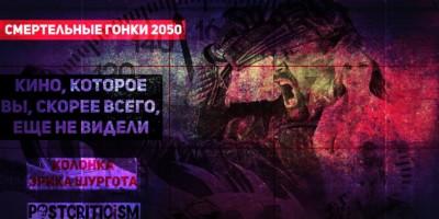 """Колонка Эрика Шургота: """"Смертельные гонки 2050"""""""