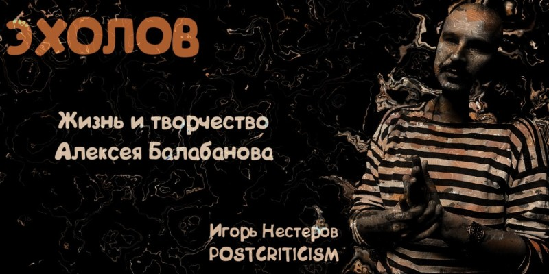"""Эхолов"": Postcriticism об Алексее Балабанове"