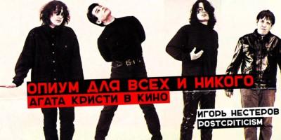"""""""Агата Кристи"""" в кино"""