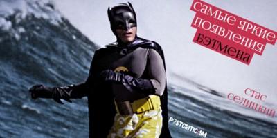 Самые яркие появления Бэтмена, Postcriticism