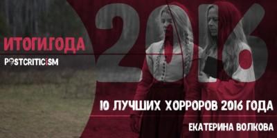 Итоги 2016: 10 лучших хорроров года