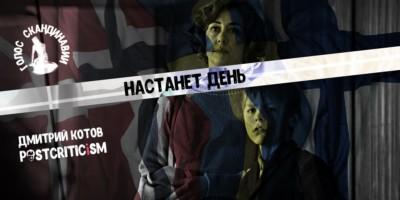 """""""Настанет день"""", Postcriticism"""