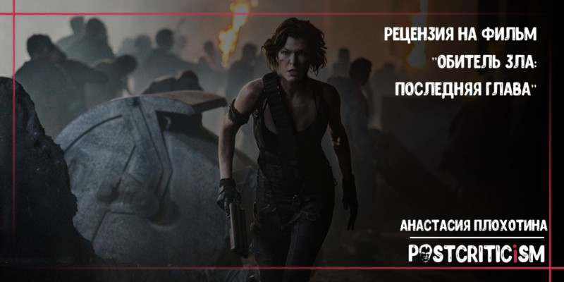 """""""Обитель зла: Последняя глава"""", Postcriticism"""