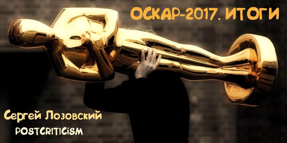 """""""Оскар-2017"""". Итоги"""