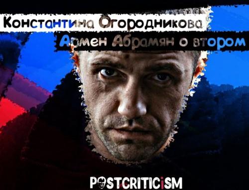 Четыре смерти Константина Огородникова