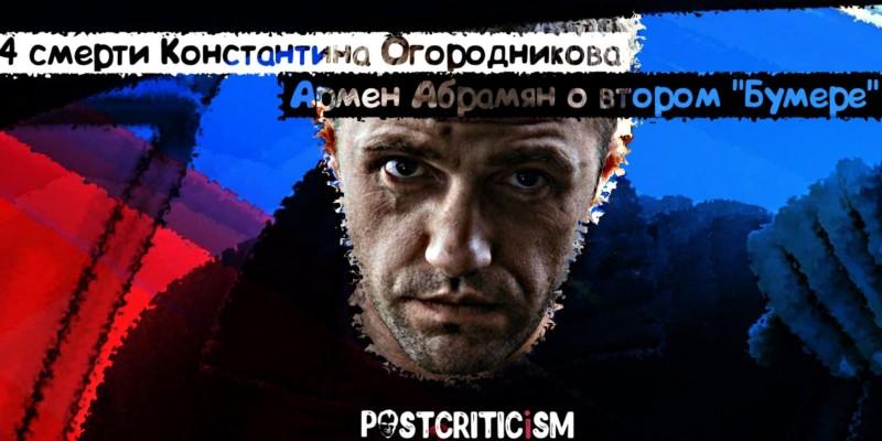 """""""Бумер: Фильм второй"""", Postcriticism"""