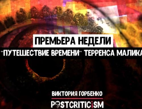 Премьера недели: «Путешествие времени» Терренса Малика