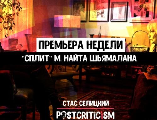 Премьера недели: «Сплит» М. Найта Шьямалана