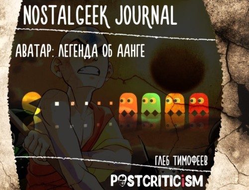 Nostalgeek Journal: «Аватар: Легенда об Аанге»