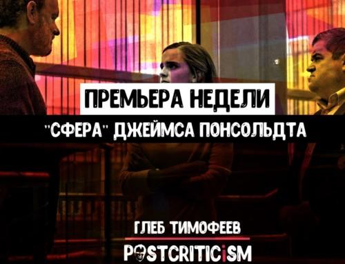 Премьера недели: «Сфера» Джеймса Понсольдта