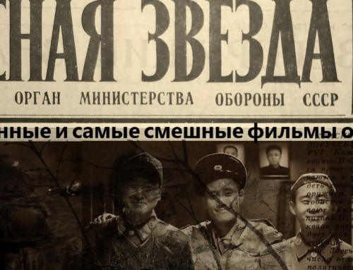 Антивоенные и самые смешные фильмы о войне