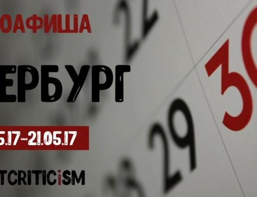 Афиша кинопоказов, Петербург: 15.05.17-21.05.17