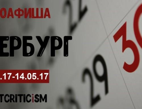 Афиша кинопоказов, Петербург: 08.05.17-14.05.17