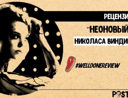 WellDone: Рецензия на «Неоновый демон» Николаса Виндинга Рефна