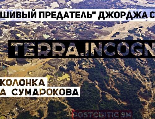 Terra incognita: «Фальшивый предатель» Джорджа Ситона