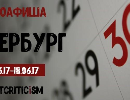 Афиша кинопоказов, Петербург: 12.06.17-18.06.17