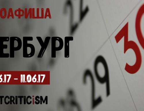 Афиша кинопоказов, Петербург: 05.06.17-11.06.17