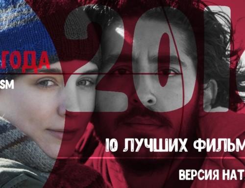 Итоги года: 10 лучших фильмов по версии Натальи Буки