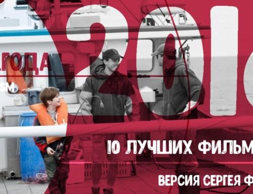 Итоги года: 10 лучших фильмов по версии Сергея Феофанова