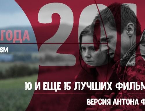 Итоги года: 10 лучших фильмов по версии Антона Фомочкина