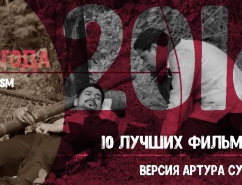 Итоги года: 10 лучших фильмов по версии Артура Сумарокова
