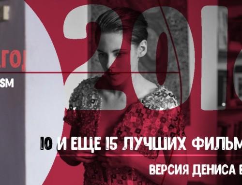 Итоги года: 10 лучших фильмов по версии Дениса Виленкина