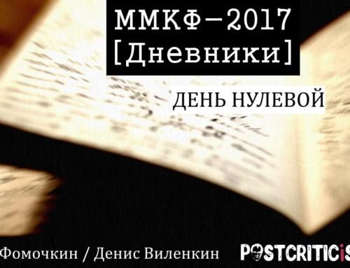ММКФ-2017, дневники, день нулевой