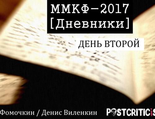 ММКФ-2017, дневники: День второй