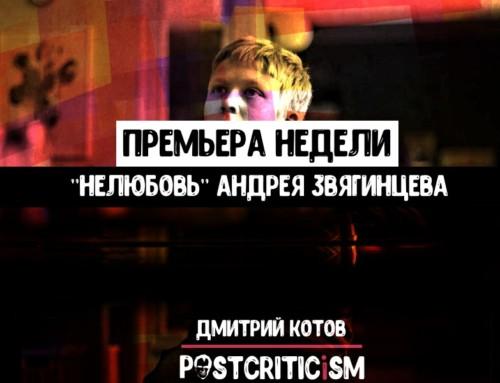 Премьера недели: «Нелюбовь» Андрея Звягинцева