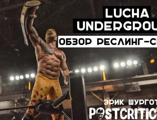 Lucha Underground: обзор реслинг-сериала