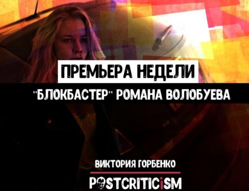 Премьера недели: «Блокбастер» Романа Волобуева