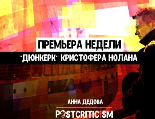 Премьера недели: «Дюнкерк» Кристофера Нолана