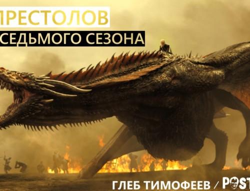 «Игра Престолов»: Превью седьмого сезона