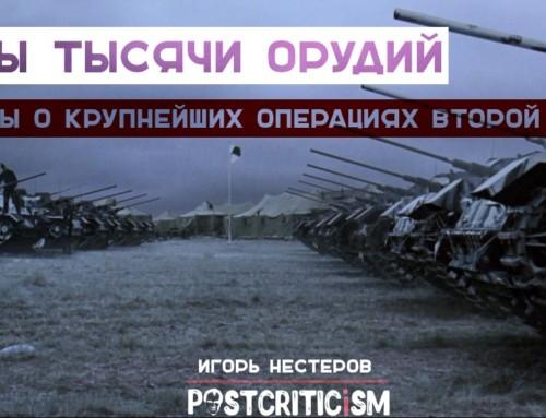 Залпы тысячи орудий: фильмы о военных операциях Второй мировой войны