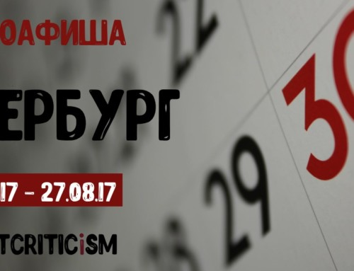 Афиша кинопоказов, Петербург: 21.08.17-27.08.17