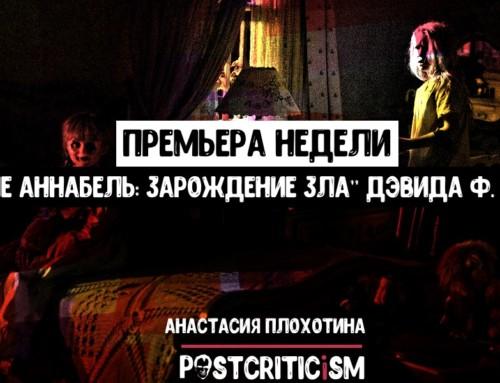Премьера недели: «Проклятие Аннабель: Зарождение зла» Дэвида Ф. Сандберга