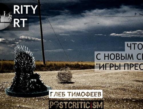 Minority Report: Что не так с новым сезоном «Игры Престолов»
