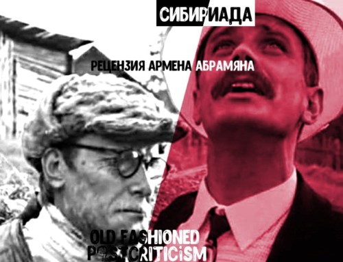 Old Fashioned: «Сибириада» Андрея Кончаловского