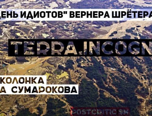Terra incognita: «День идиотов» Вернера Шрётера