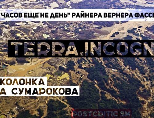 Terra incognita: «Восемь часов еще не день» Райнера Вернера Фассбиндера